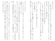 Харткэтч роман (58)