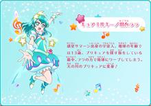 Profile of Cure Milky from Hoshi no Uta ni Omoi wo Komete