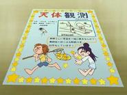 Cartel noche estrellas saki y mai