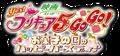 Yes! Pretty Cure 5 GoGo! Movie logo