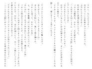 Харткэтч роман (70)