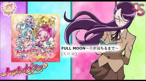 Полнолуние 〜Пока Луна не взойдёт〜