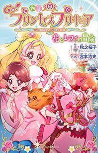 Go! Princess Pretty Cure La Novela.