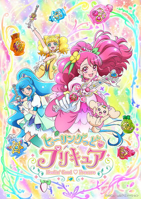 Healin' Good♥Pretty Cure Poster