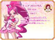 Cure Blossom perfil Recuerdos de All Stars