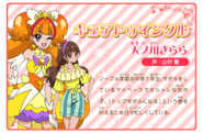 Twinkle Kirara All Stars Profile