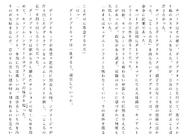 Харткэтч роман (50)