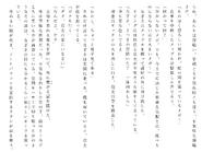 Футари роман (207)
