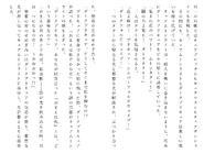 Харткэтч роман (185)