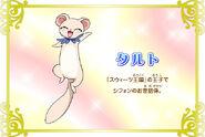Cartel de Tarte en Pretty Cure All Stars New Stage 3