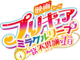 Pretty Cure Miracle Leap: Min'na to no Fushigi na 1 Nichi