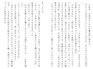 Футари роман (51)