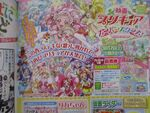 PreCure Superstars page