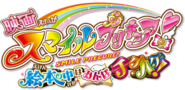 Smile Pretty Cure! Movie logo