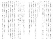 Футари роман (22)