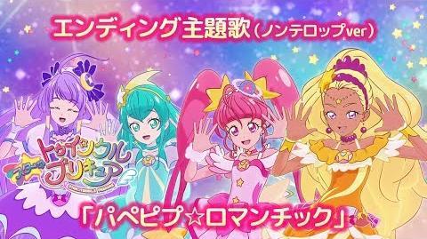 「スター☆トゥインクルプリキュア」エンディング主題歌「パぺピプ☆ロマンチック」(ノンテロップver)