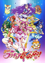 Yes! Pretty Cure 5 GoGo Poster 1