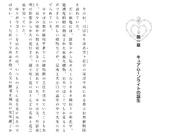 Харткэтч роман (2)