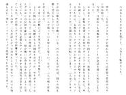 Харткэтч роман (138)