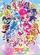 Pretty Cure All Stars DX 2: Das Licht der Hoffnung ☆ Beschützt das Licht des Regenbogens!