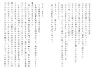 Футари роман (130)