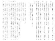 Харткэтч роман (4)