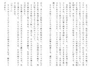 Футари роман (227)
