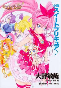 Novela Suite Pretty Cure portada
