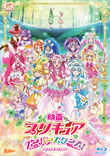 Pretty Cure Super Stars Blu-Ray