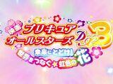 ПриКюа ОллCтарc Делюкс 3: Достигни будущего!☆Радужный цветок☆соединяющий миры!