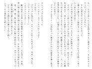 Футари роман (151)