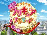 Фильм КираКира☆ПриКюа а-ля модо Хрустяще! Памятный мильфей!