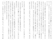 Футари роман (138)