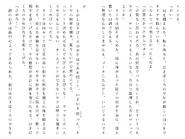 Футари роман (98)