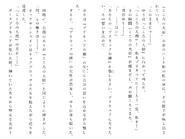 Харткэтч роман (179)