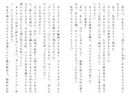 Харткэтч роман (57)