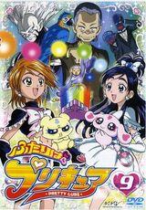 333px-DVD futari wa vol 9