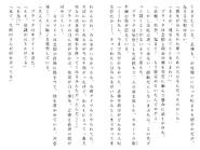 Футари роман (157)