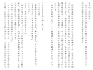 Футари роман (176)