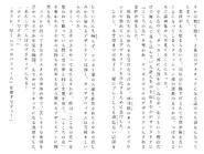 Харткэтч роман (130)