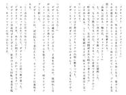 Харткэтч роман (132)