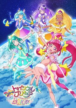 Star twinkle 5 cures