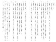 Футари роман (209)