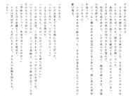 Футари роман (196)