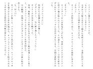 Харткэтч роман (111)