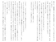 Футари роман (127)