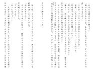 Харткэтч роман (221)