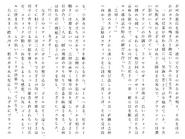 Футари роман (29)