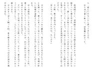 Харткэтч роман (143)