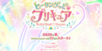 Healin Good PreCure announcement
